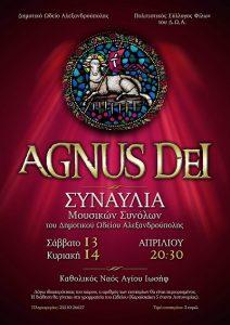 Συναυλία του Δημοτικού Ωδείου Αλεξανδρούπολης στην Καθολική Εκκλησία